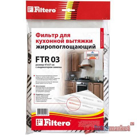 Фильтр (для вытяжки) FILTERO FTR 03